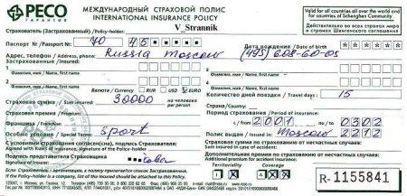медицинская страховка на 30 000 евро