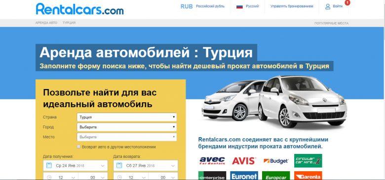 Интернет-страница сайта для заказа такси