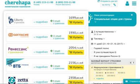Цены на туристическую страховку на сайте Cherepaha.ru