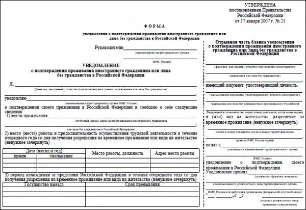 Форма уведомления о проживании иностранного гражданина или лица без гражданства в Российской Федерации