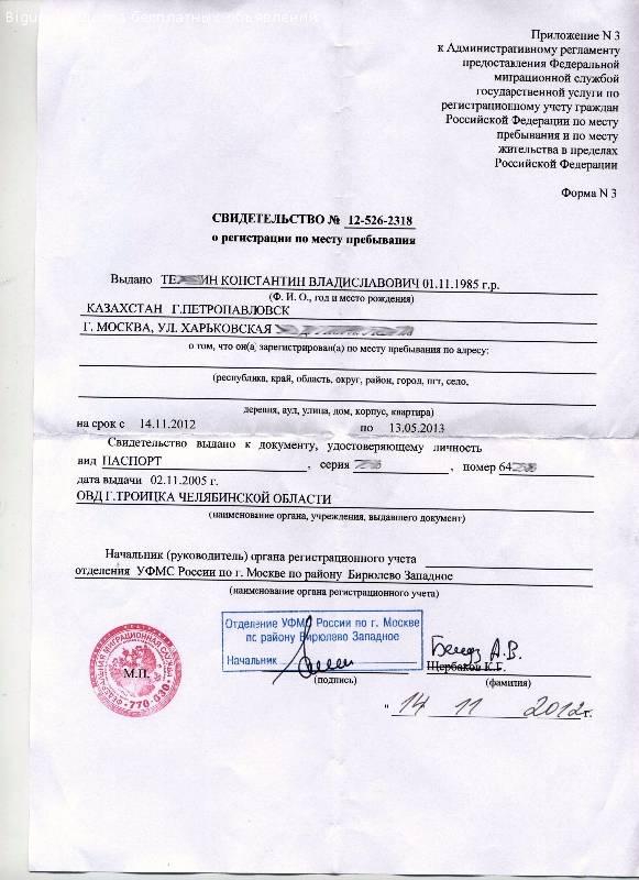 Пример заполненного свидетельства о временной регистрации в Москве