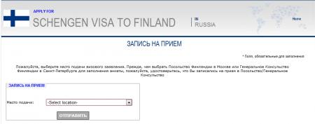 Запись онлайн на визу в Финляндию