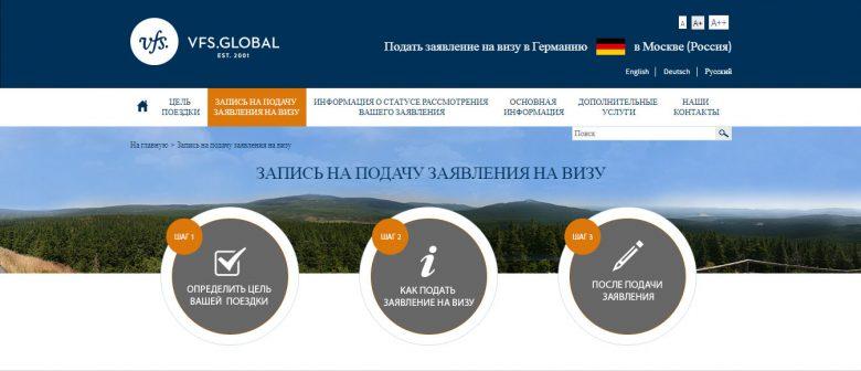 Интернет страница для записи на подачу заявления на визу в Германию