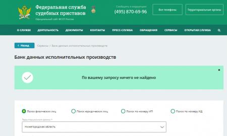 сайт ФССП проверка задолженности