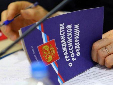 ФЗ о гражданстве