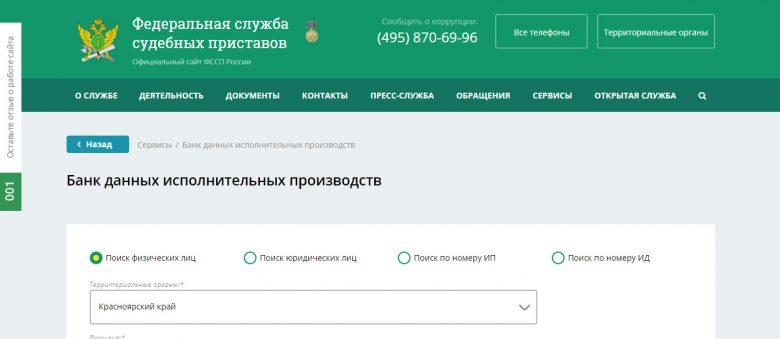 Как узнать снят ли запрет на выезд за границу для гражданина России