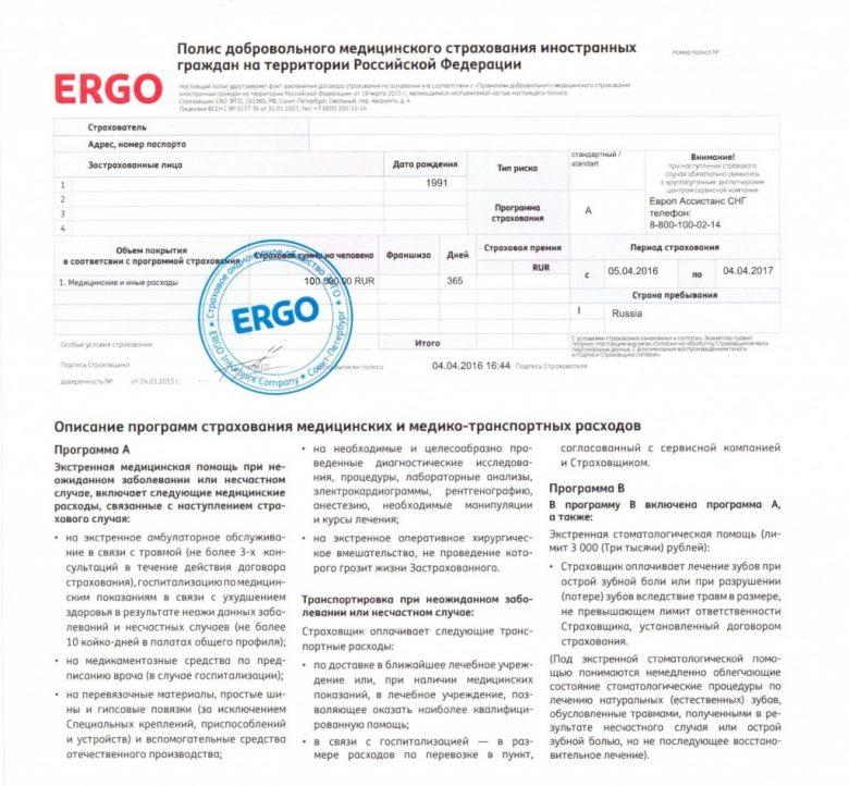 Образец полиса ДМС мигрантам - добровольное страхование иностранных граждан в РФ
