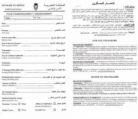 бланк миграционной карты Марокко