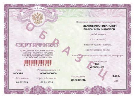сертификата о владении русским языком для ВНЖ