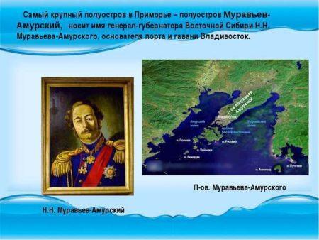 полуостров Муравьева-Амурского