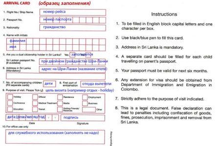 миграционная карта (Arrival card) Шри-Ланки