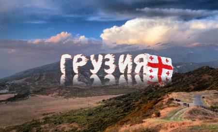 Грузия - одна из древнейших и прекраснейших стран