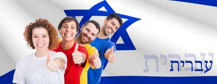 стажировка и Израиле