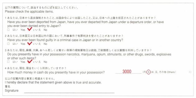 японская миграционная карта