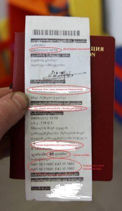 Образец штрафа за нарушение ПДД в Грузии
