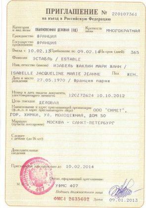 приглашение на въезд в Российскую Федерацию