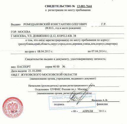 Как получить временную регистрацию в москве для граждан рф официально