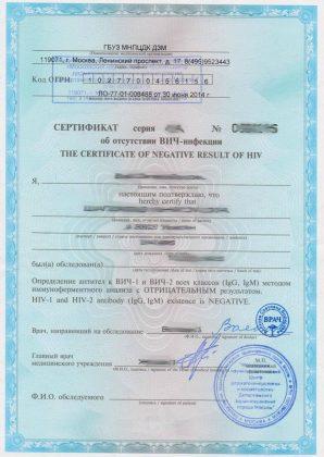 сертификат об отсутствии ВИЧ-инфекции