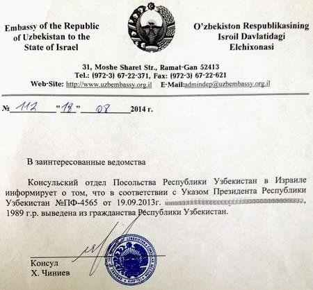Уведомление об утрате гражданства Узбекистана