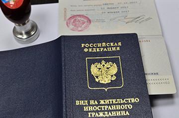 документ ВНЖ России