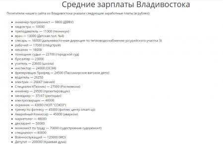 зарплата во Владивостоке