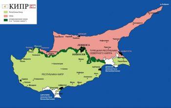 Южный и Северный Кипр