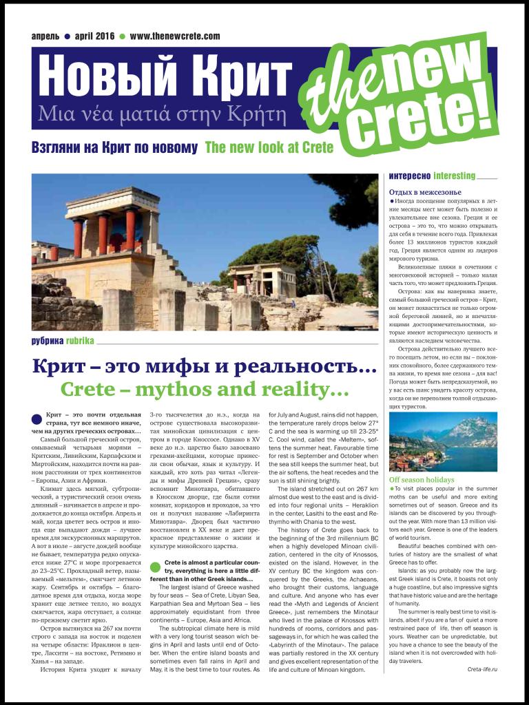 Обложка русскоязычной газеты