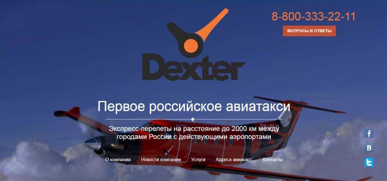авиатакси Dexter