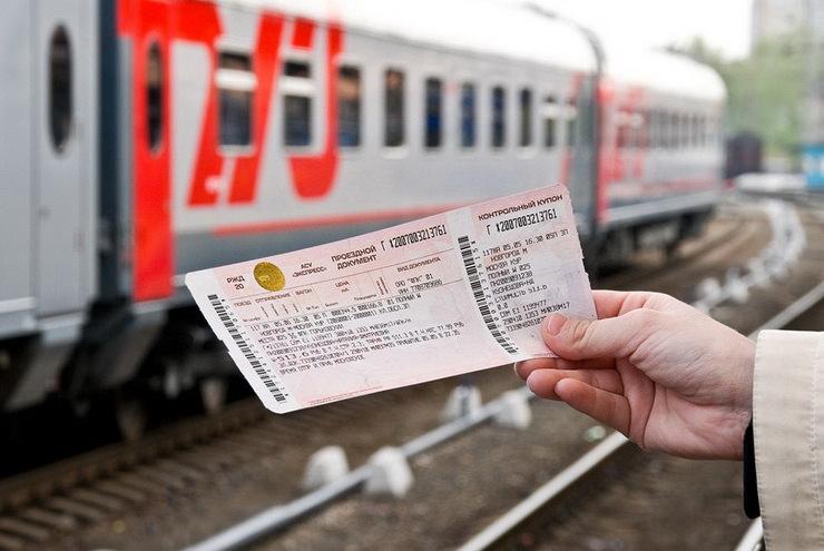 билет ржд
