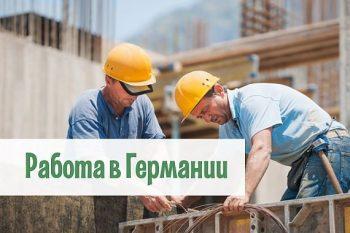 Работа и зарплата строителей в Германии в 2018 году