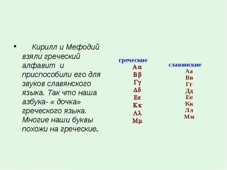 Русским греческий язык выучить проще