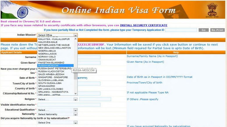 Оформление визы в Индию онлайн