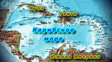 Расположение Карибского моря на карте