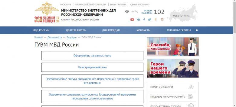 Интернет страница сайта ГУВМ МВД