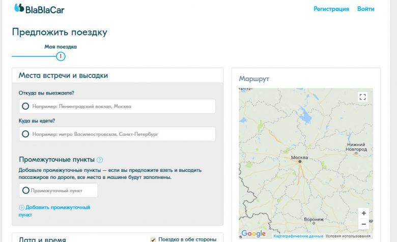 Предложить поездку на BlaBlaCar