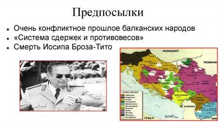 Предпосылки распада Югославии