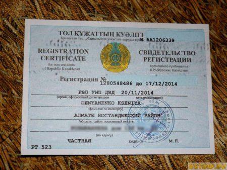 Свидетельство о регистрации иностранных граждан в Узбекистане