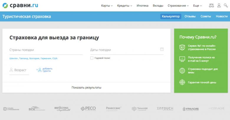 Страница сайта Сравни.ру