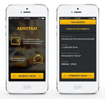 приложение ООО Аэротакси Сервис