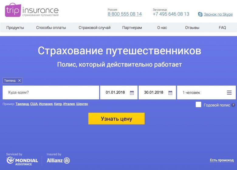Интернет страница Tripinsurance