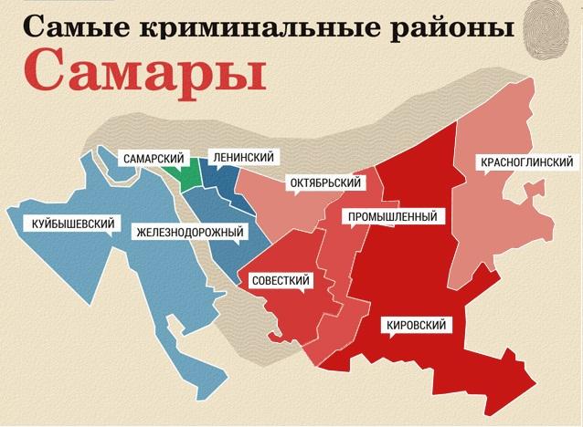 Криминальные районы Самары