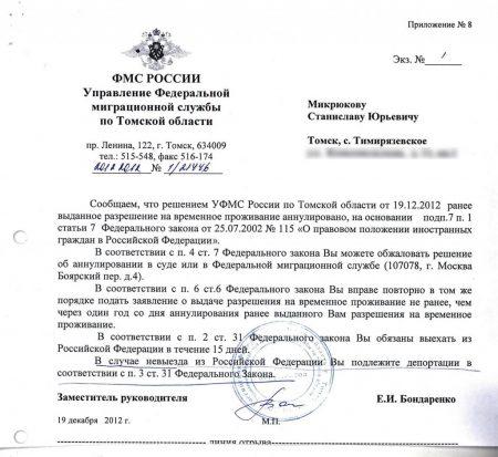 аннулирование ВНЖ в РФ и возможной депортации