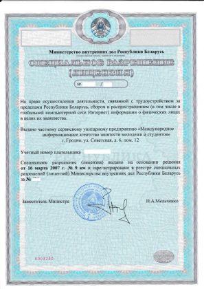 лицензия на трудоустройство граждан РБ за границей