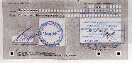 Пример регистрации иностранного гражданина