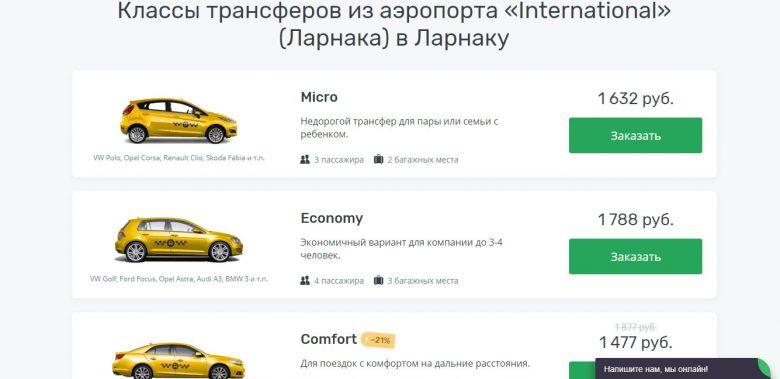 Заказать трансфер из аэропорта Ларнака можно на этом сайте