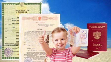 документы для ребенка в Турцию