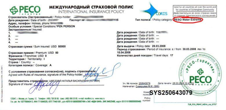 Медицинская страховка для выезда в болгарию