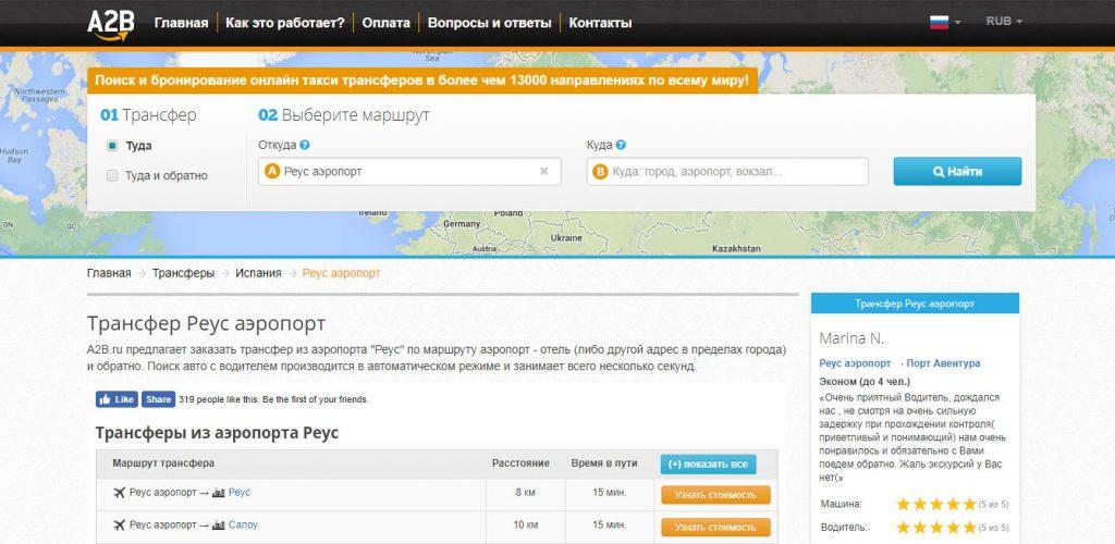 Интернет страница для заказа такси