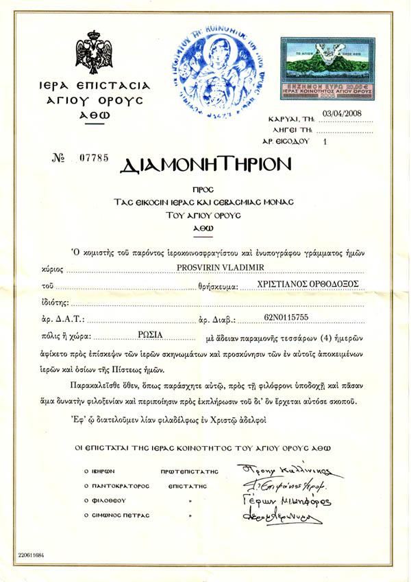 разрешение на посещение монастырей - диамонитирион