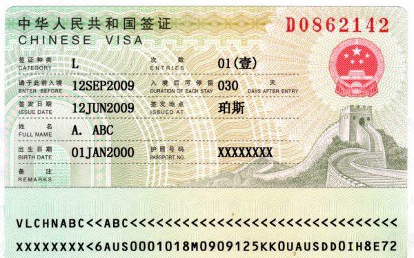 китайская виза в Тибет